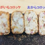 2種のコロッケ&すりおろし人参ドレッシングのサラダ♪